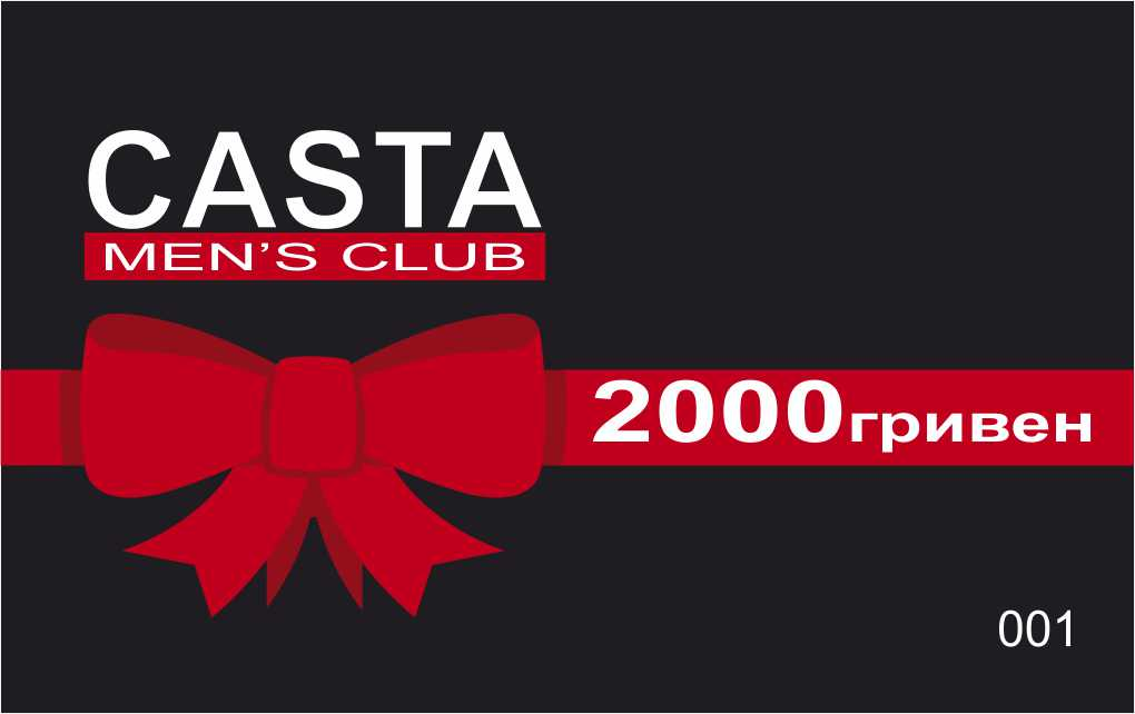 Gift Certificate Casta men's club